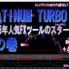 2016年最新!恐らくPLATINUM TURBO FXの使われ方の開発者意図はシグナルと裁量をFX攻略に…