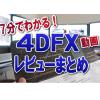 7分でわかる!「4DFX」チャート暴露レビューと酒巻式手法の実践まとめ動画版