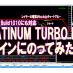 窓埋めは必ずある?「PLATINUM TURBO FX」サインに乗ってみたら、こうなった!スキルアップ系FXツールの巻