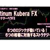 Platinum Kubera FX(プラチナクベーラFX)FXツール派の方へbuchujp流レビューとお知らせ