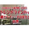 2018年FXツール選び企画その③「トレンドラインPro」ライン自動描画ツールがbuchujpの一番使用頻度が高かったの巻