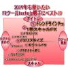 2019年も使いたい「FXツールbuchujp勝手にランキングベスト10」の巻