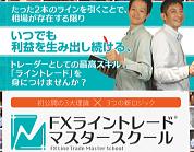 fx_line_master_180
