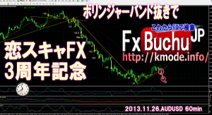 2013.11.26_kinen