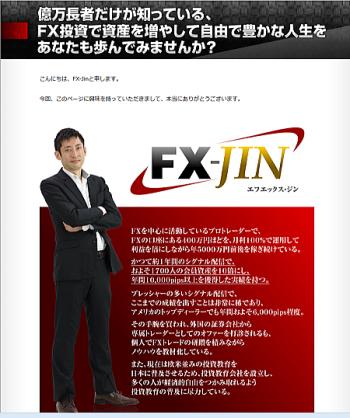 fx-jin_350
