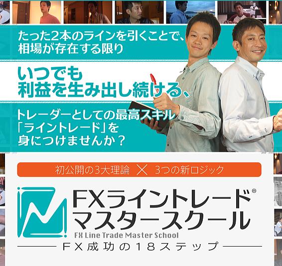 fx_line_trade_masuta_sukuru566