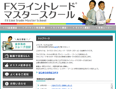 raimasu_member01_380