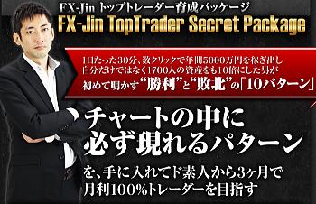 top_trader_ikusei_package_350