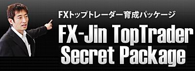 top_trader_ikusei_package_header01