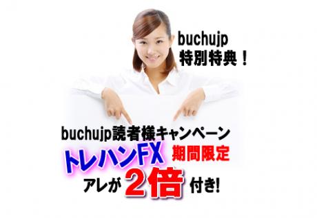 torehan_buchujp_tokuten_2bai_i