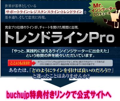 trend-line-pro_buchujp_korekara-fx