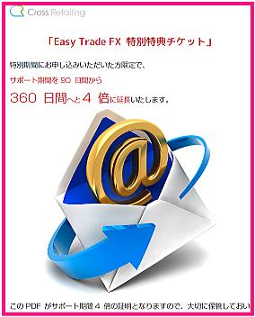 easy-tokuten1-300
