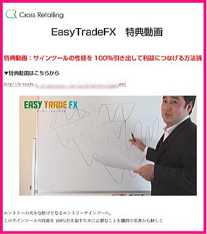 easy-tokuten2.0