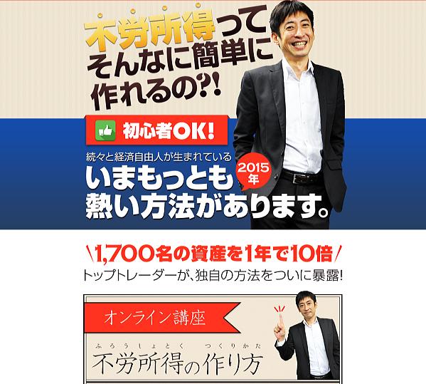 fx-jin-muryou-kouza600