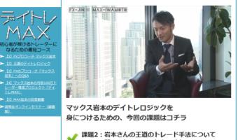 max-iwamoto-douga-semina360