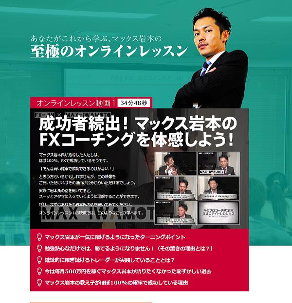 max-iwamoto-muryou-kouza600