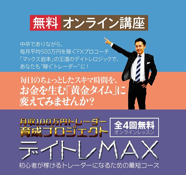 max-iwamoto-online-kouza600