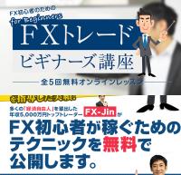 fx-jin-muryou-kouza-i