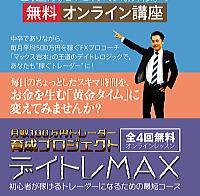 muryou-day-tra-max-i
