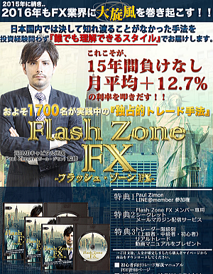 flash-zoonefx300