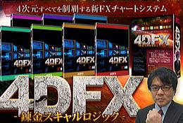 4dfx260