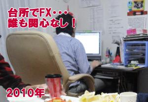 2010_fx_daidokoro3001