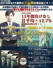 flash-zone180