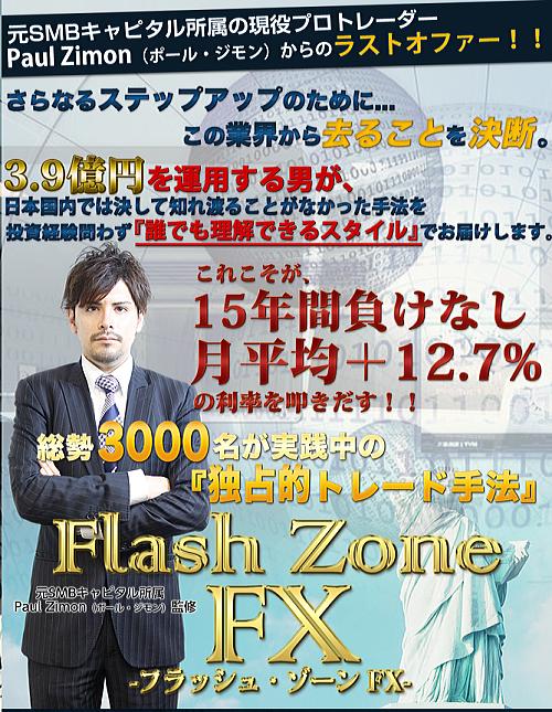 flash-zoone-fx500