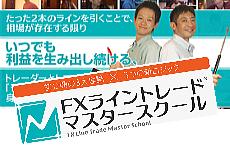 line-trad-master230