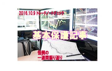 2016-10-09hogo-i