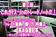 fx-jin-trad-nooto180