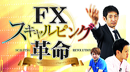 fx-scal-kakumei260