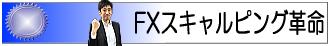 fx-scal330
