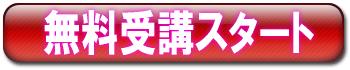 fx-muryou-zyukou